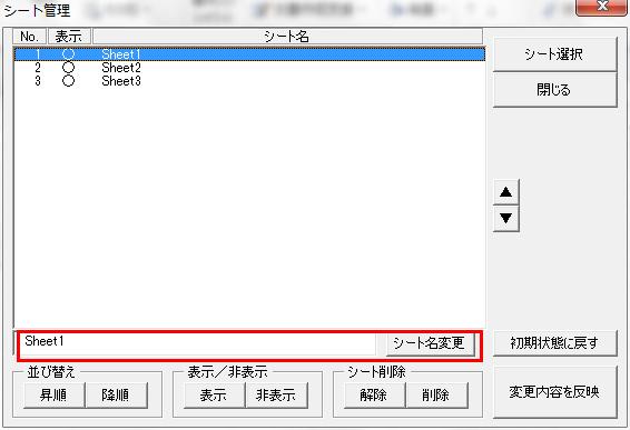 sheetmanage03
