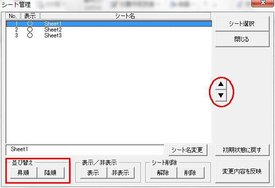 sheetmanage04