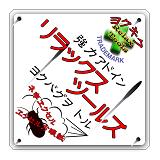 ヨクキク_ステッカー注文Newのコピー50