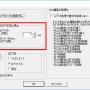 かんたん表DX/付箋/電子職印が不安定の際の対処方法