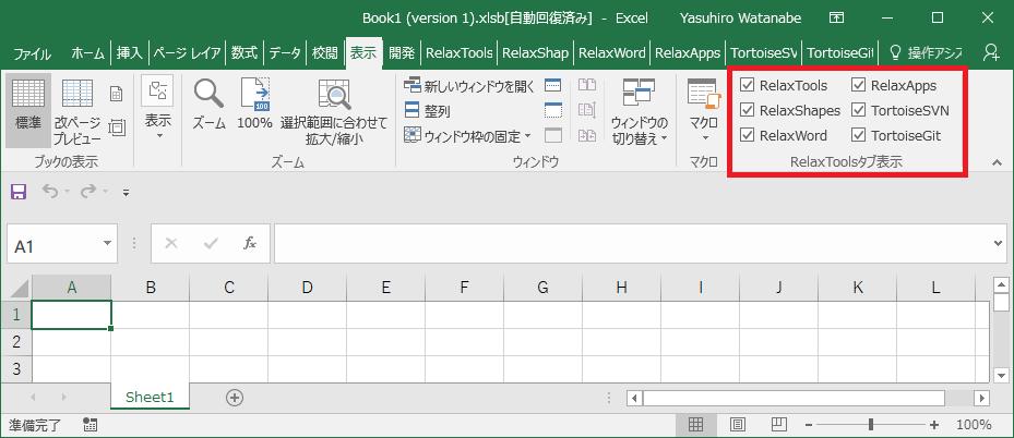 TortoiseSVN/Git対応 | RelaxTools Addin for Excel 2010/2013/2016